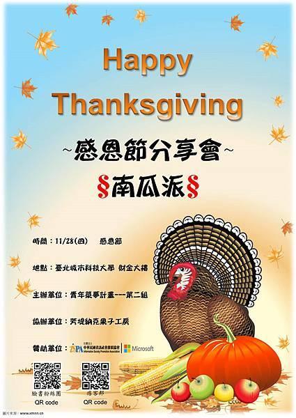 感恩節海報