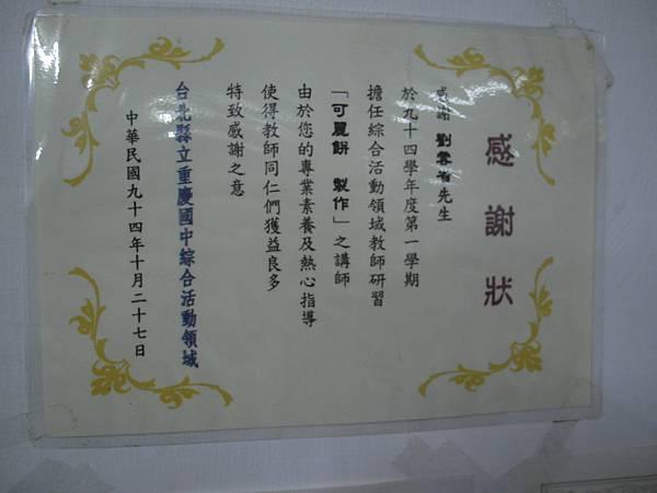 重慶國中感謝狀