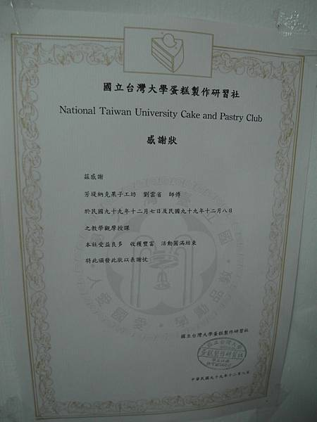 國立台灣大學感謝狀
