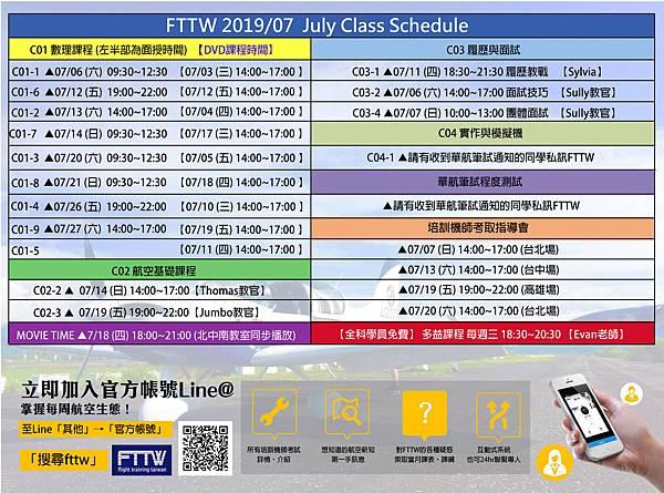培訓機師課表201907.jpg
