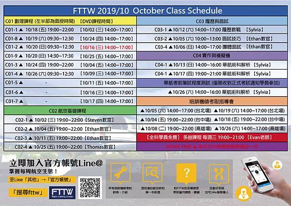 培訓機師課表201910new.jpg