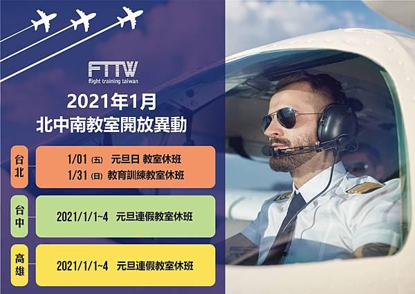 連假公告202101-1