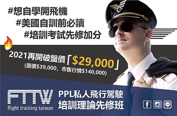PPL通用-0