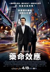 limitless_poster_movie_tw_170x243_20110309.jpg