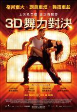 3D舞力對決2