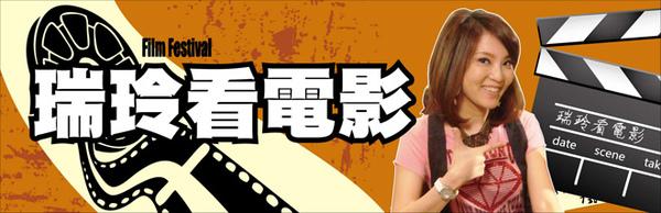 0722_瑞玲看電影-02.jpg