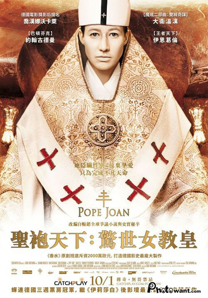 聖袍天下:驚世女教皇.jpg