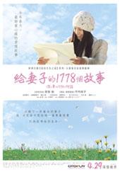 1778storiesofmeandmywife_poster_movie_tw_170x243_20110329.jpg