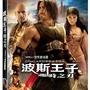波斯王子時之刃DVD直-3D(BOX).jpg