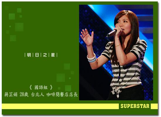 蔣芷娟資料照3.jpg
