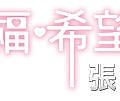 張文綺-幸福的希望-標準字.jpg