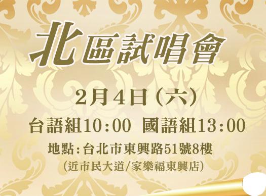 2012.0204北區試唱會.jpg
