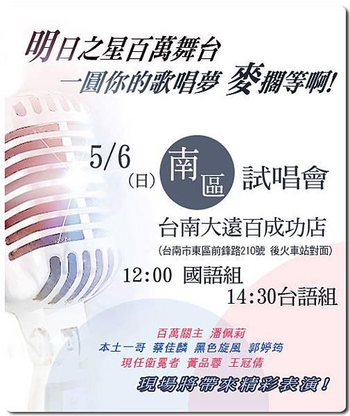 2012.0506南區試唱會-2