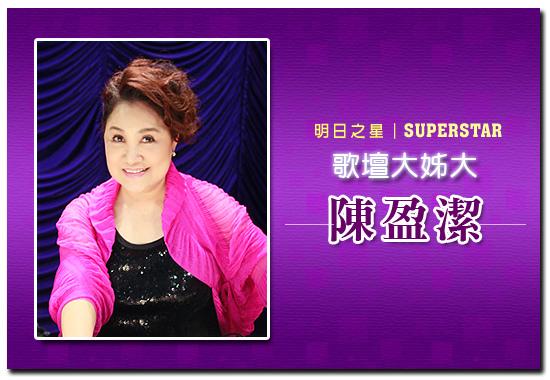 評審簡介2012_陳盈潔