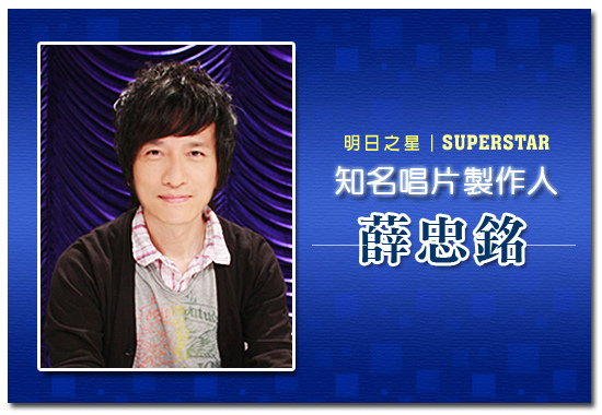 評審簡介2012_薛忠銘