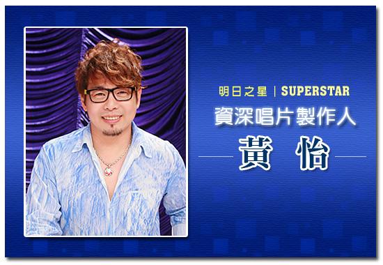2012--黃怡-資料