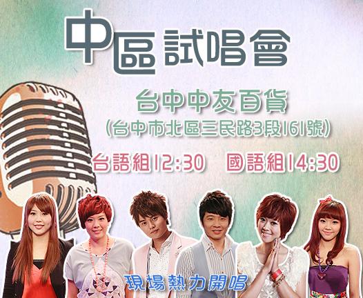 2012.0715中區試唱會-2