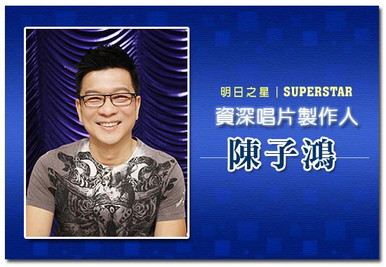 評審簡介2012_陳子鴻