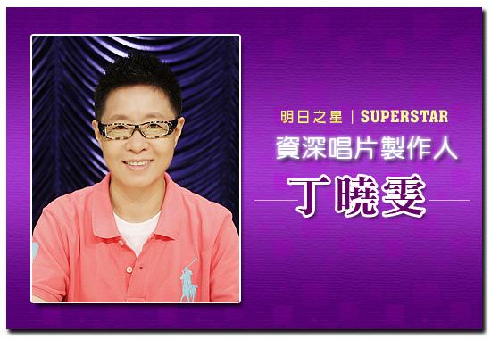 評審簡介2012_丁曉雯-2