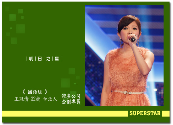 王冠倩資料照-5
