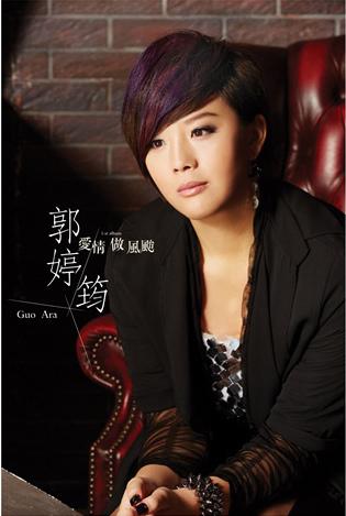郭婷筠-愛情