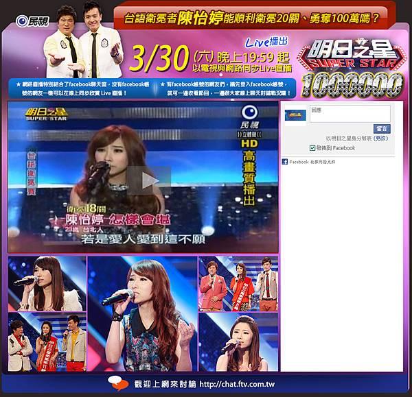 百萬LIVE-FB聊天室(怡婷)