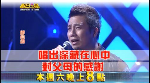 #275-台-彭偉庭