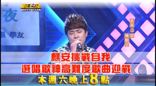 #275-國-陳麒安