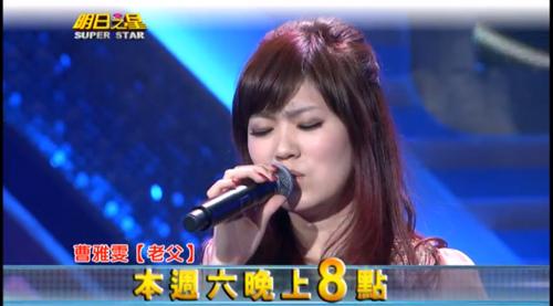 #275-交流-曹雅雯