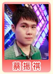 蔡振祺2014
