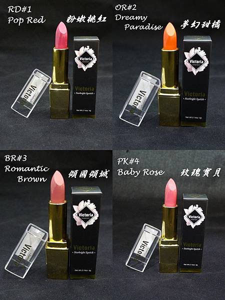 Victoria_Glitter_Starbright_Lipstick_cn