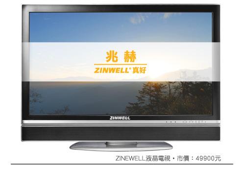 第二階段網路獎品-TV.jpg
