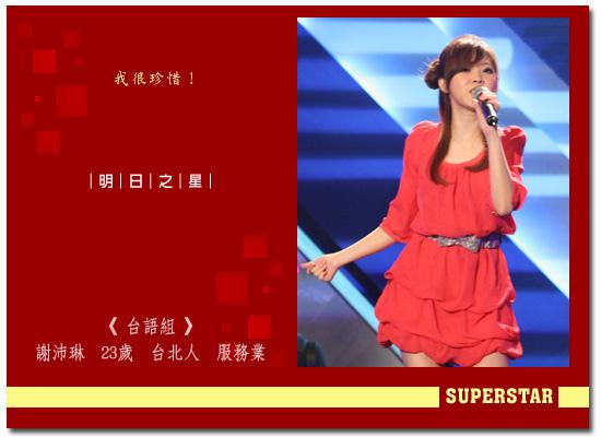 台參賽者照片2010_謝沛琳.JPG
