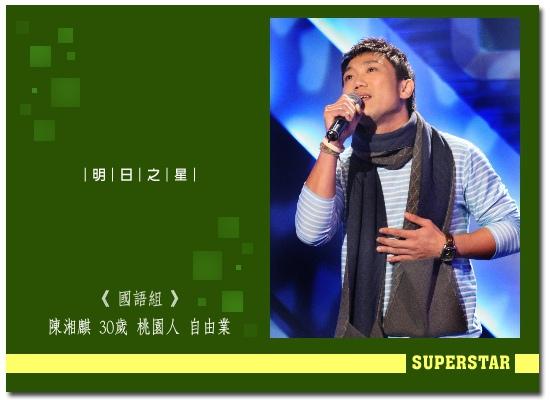 陳湘麒資料照.jpg