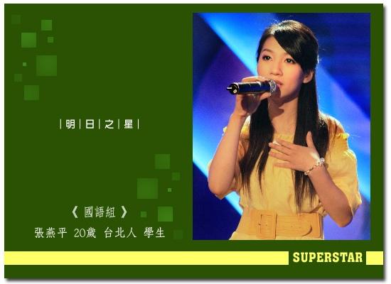 張燕平資料照.jpg