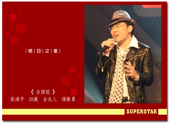 參賽者照片2010_彭清平.jpg