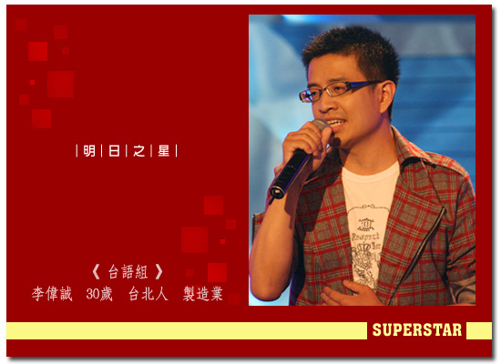 台參賽者照片2010_李偉誠.jpg