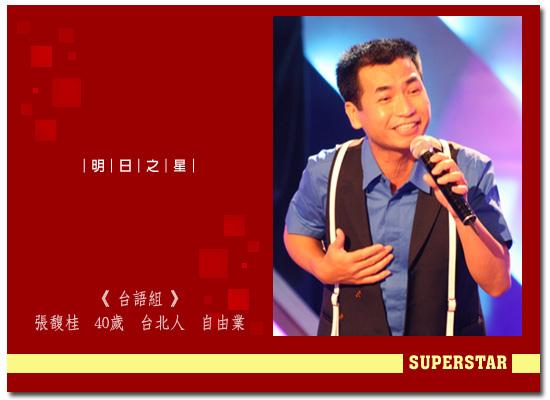 台參賽者照片2010_張馥桂.jpg