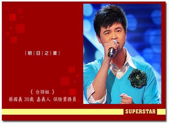 台參賽者照片2010_蔡國義2.jpg