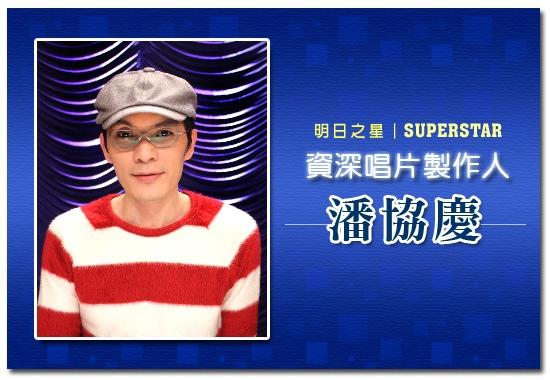 評審簡介2010_潘協慶2.jpg