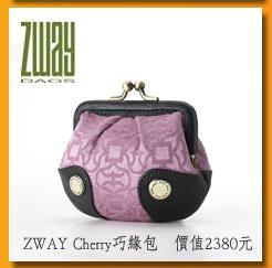 ZWAY Cherry巧緣包