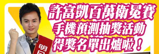 許富凱得獎名單_01.jpg
