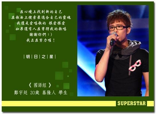 鄭宇廷資料照2.jpg