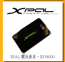 XPAL 電力救星-XP18000
