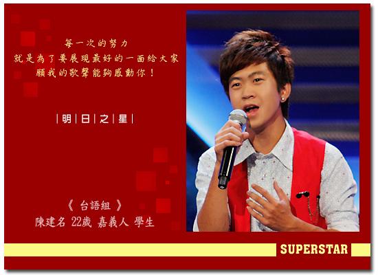 陳建名資料照.jpg