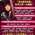 曹雅雯首張大碟活動-得獎名單.jpg