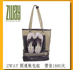 ZWAY 開運鞋包組