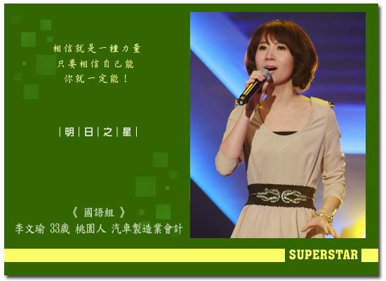 李文瑜資料照2.jpg