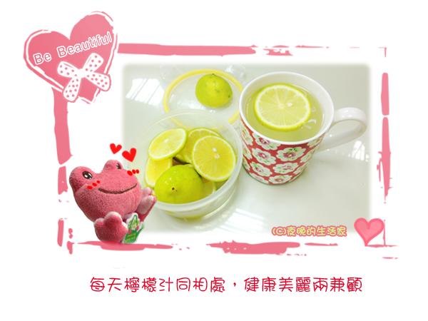 每天檸檬汁同相處,健康美麗兩兼顧-.png