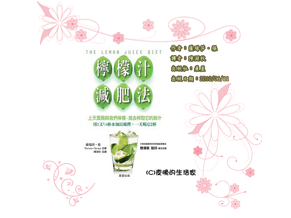 檸檬汁減肥法.png